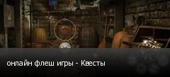 онлайн флеш игры - Квесты