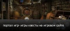 портал игр- игры квесты на игровом сайте