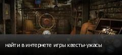 найти в интернете игры квесты-ужасы