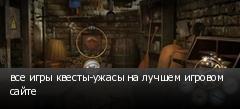все игры квесты-ужасы на лучшем игровом сайте