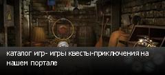 каталог игр- игры квесты-приключения на нашем портале