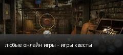 любые онлайн игры - игры квесты