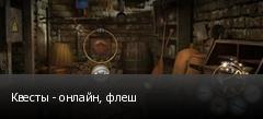 ������ - ������, ����