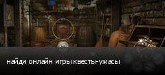 найди онлайн игры квесты-ужасы