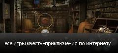 все игры квесты-приключения по интернету