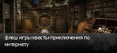 флеш игры квесты-приключения по интернету