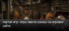 портал игр- игры квесты-ужасы на игровом сайте