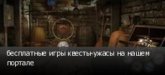 бесплатные игры квесты-ужасы на нашем портале