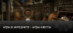 игры в интернете - игры квесты