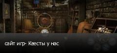 сайт игр- Квесты у нас
