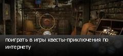 поиграть в игры квесты-приключения по интернету