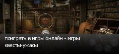 поиграть в игры онлайн - игры квесты-ужасы