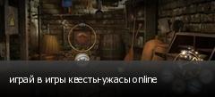 играй в игры квесты-ужасы online