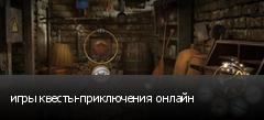 игры квесты-приключения онлайн