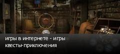 игры в интернете - игры квесты-приключения