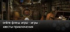 online флеш игры - игры квесты-приключения