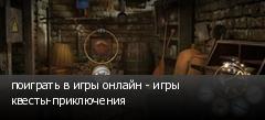 поиграть в игры онлайн - игры квесты-приключения