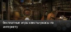 бесплатные игры квесты-ужасы по интернету