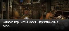 каталог игр- игры квесты-приключения здесь