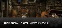 играй онлайн в игры квесты-ужасы