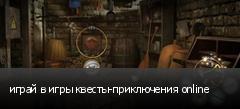 играй в игры квесты-приключения online