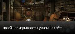 новейшие игры квесты-ужасы на сайте