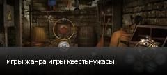 игры жанра игры квесты-ужасы