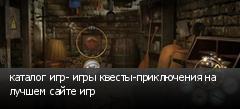 каталог игр- игры квесты-приключения на лучшем сайте игр