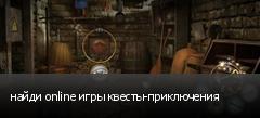 найди online игры квесты-приключения