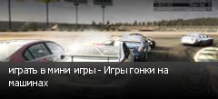 играть в мини игры - Игры гонки на машинах