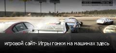 игровой сайт- Игры гонки на машинах здесь