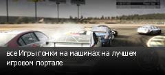все Игры гонки на машинах на лучшем игровом портале