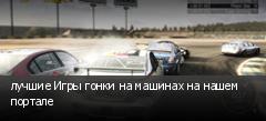 лучшие Игры гонки на машинах на нашем портале