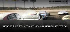 игровой сайт- игры гонки на нашем портале