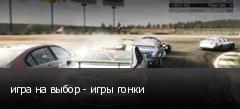 игра на выбор - игры гонки