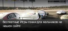 бесплатные Игры гонки для мальчиков на нашем сайте