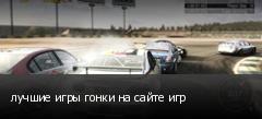 лучшие игры гонки на сайте игр