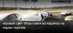 игровой сайт- Игры гонки на машинах на нашем портале