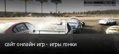 сайт онлайн игр - игры гонки