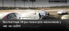 бесплатные Игры гонки для мальчиков у нас на сайте