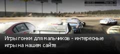 Игры гонки для мальчиков - интересные игры на нашем сайте