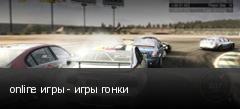 online игры - игры гонки