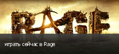 ������ ������ � Rage