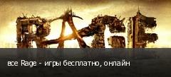все Rage - игры бесплатно, онлайн