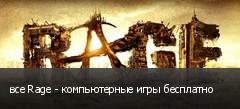 все Rage - компьютерные игры бесплатно