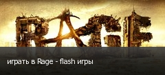 играть в Rage - flash игры