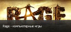 Rage - компьютерные игры