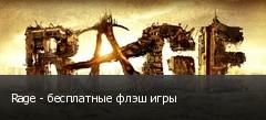 Rage - бесплатные флэш игры