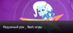 Радужный рок , flash игры