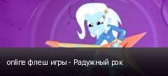 online флеш игры - Радужный рок